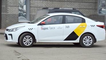 Трудоустройство в Яндекс такси.  Принимаем водителей с машиной . Заказ