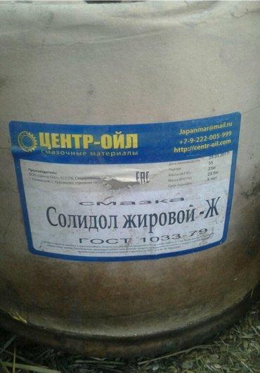 Продаю солидол смазка салидол в пакете есть 15 кг 1500 сом тел  070600 в Кемин
