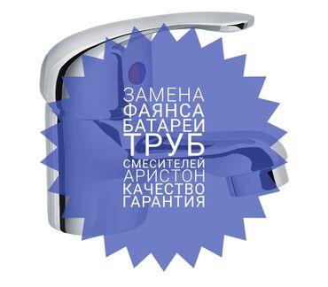 дистиллятор воды бишкек в Кыргызстан: Сантехник   Установка ванн, Установка унитазов, Установка бойлеров, аристонов   Больше 6 лет опыта