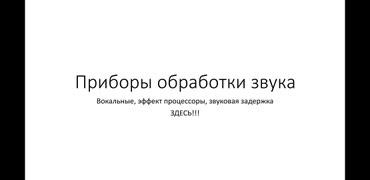 Профессиональные всемирно известные, в Бишкек