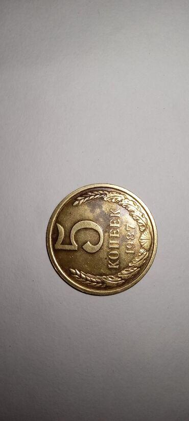 Спорт и хобби - Ноокат: Продаю редкую монету 1987 года  5 копеек