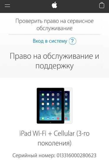 ремонт ipad в Кыргызстан: Доброго времени суток продается Айпад 3 Сломался модем сказали