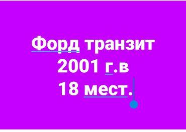 фордов в Кыргызстан: Ford Transit 2.4 л. 2001