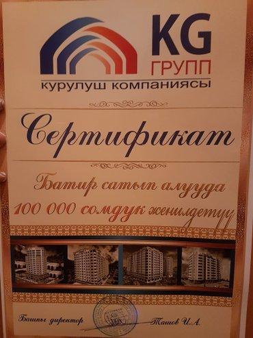 Продается СЕРТИФИКАТ строй.компании KG в Лебединовка