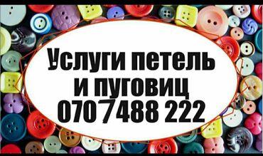 Пуговичницы - Кыргызстан: Петля топчу чаап беребиз.Мадина базары