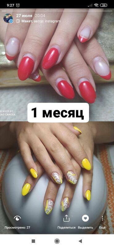 Мода, красота и здоровье - Беловодское: Маникюр беловодск