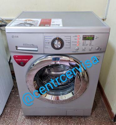 швейная машинка зингер цена в Кыргызстан: Автоматическая Стиральная Машина LG 6 кг