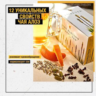 12 уникальных свойств чая алоэ 🌼 ⠀ ⠀ в травеном чае с цветками алоэ –