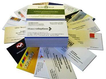 виза в данию в Кыргызстан: Визитки на заказ,  бумага глянцевая 300 гр. Размер 91 мм на 55 мм.  Ди