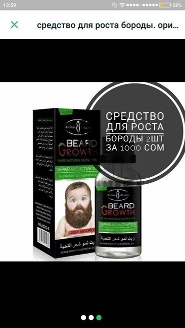Средство для роста бороды и волос    в Лебединовка