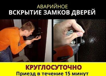 фильтр для вытяжки бишкек in Кыргызстан | ДРУГАЯ БЫТОВАЯ ТЕХНИКА: Аварийное вскрытие замков | Шумоизоляция