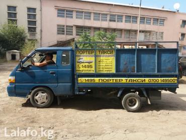 Портер такси. Грузоперевозки на в Бишкек