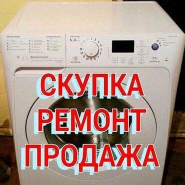 купить б у кухонный гарнитур in Кыргызстан | МЕБЕЛЬНЫЕ ГАРНИТУРЫ: Фронтальная Автоматическая Стиральная Машина LG 7 кг