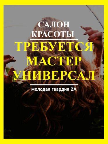 Салоны красоты в Кыргызстан: В салон красоты «Exclusive» требуется: - мастер универсал.  Хорошая пр