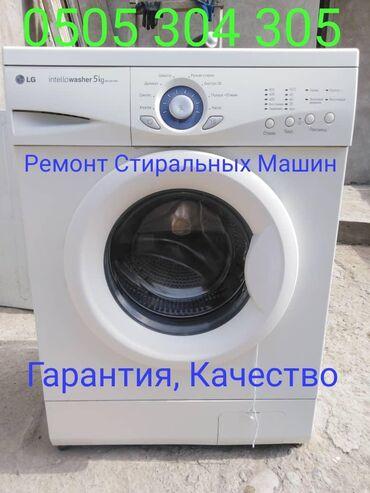 код 0220 бишкек в Кыргызстан: Ремонт | Стиральные машины | С гарантией, С выездом на дом