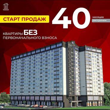 жк восток сити бишкек в Кыргызстан: Продается квартира: 1 комната, 50 кв. м