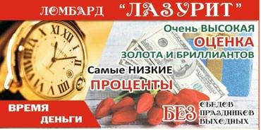 """Ломбард """"Лазурит"""" в Бишкек"""