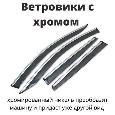 ВЕТРОВИКИ с хромированной полосой недорого, установка и доставка ветро