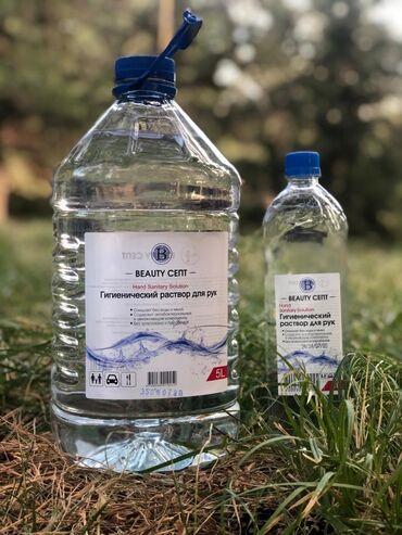 санитайзер для рук в Кыргызстан: Антисептик для рук, илисанитайзер[1],—