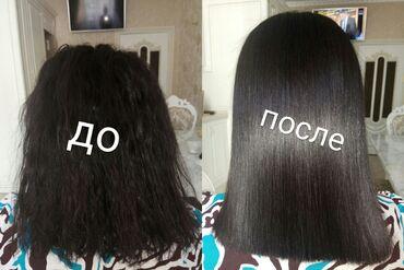 Кератиновое выпрямления волос.Кератиновое выпрямление — это процедура