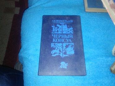 Bakı şəhərində Kitab