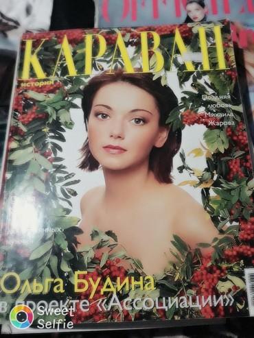 журналы тачки в Кыргызстан: Продаю журналы старых выпусков
