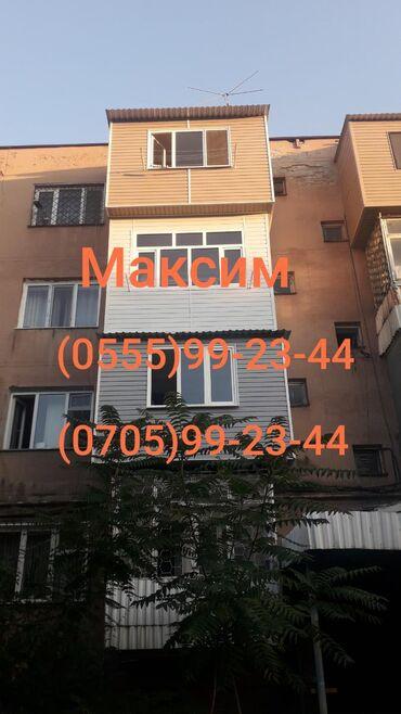 Отделочные работы - Кыргызстан: Утепление и расширение балконов и лоджий в Бишкеке.Наружное утепление