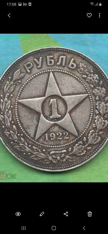 Купим рубль 1921,22 год