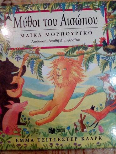 Μυθοι Αισωπου (εξαντλημενο απο τον σε Thessaloniki