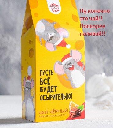 элитный горячий шоколад sr в Кыргызстан: Чай чёрный в подарочной упаковке!!! Пусть всё будет осырительно