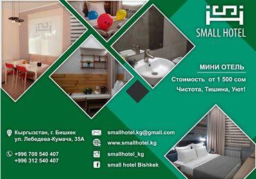 «Small Hotel» - мини-отель, расположенный в центре города Бишкек,с