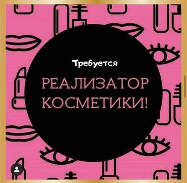 грузоперевозки из китая в алматы в Кыргызстан: Продавец кыздар керек!!!Жашы 18ден жогору,чектелбейт. КОСМЕТИКА