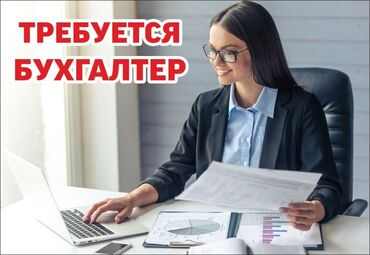 курсы 1 с бухгалтерия в Кыргызстан: Требуется главный бухгалтер с опытом работы на производство.Зарплата