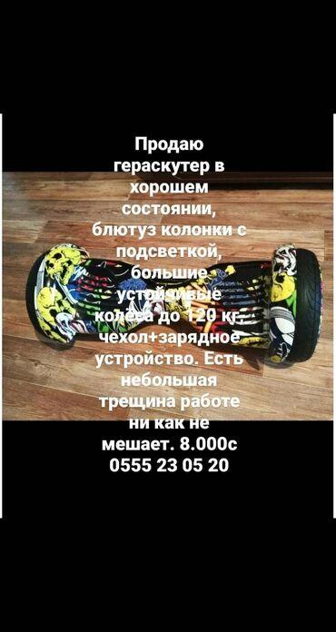 Спорт и отдых в Беловодское: Гироскутеры, сигвеи, электросамокаты