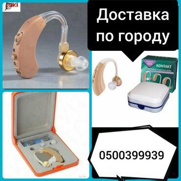 Слуховые аппараты - Кыргызстан: Слуховой аппарат по самым низким ценам. пенсионерам скидки!!!