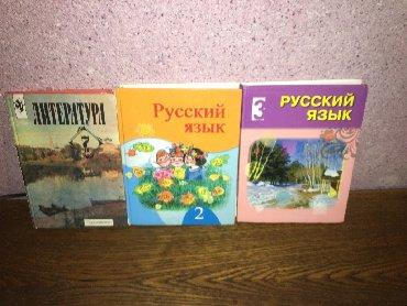 учитель русского языка и литературы в Кыргызстан: Русский язык 2,3 литература 7 классов 200 сомов каждый