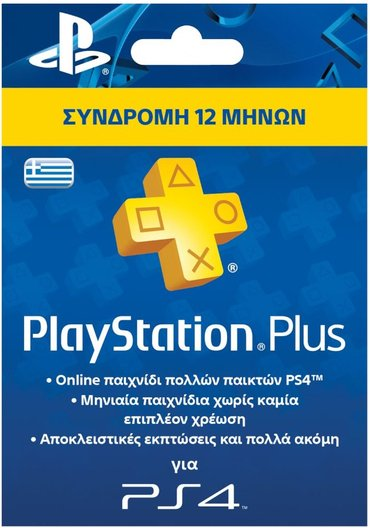 Playstation plus 12 μήνες - prepaid card σε Αθήνα