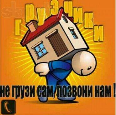 > грузчики в Бишкек