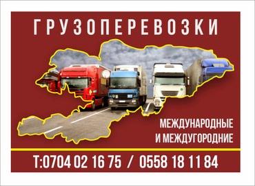 """Международные  и междугородные """" в Бишкек"""