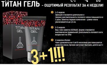 жилет мужской в Кыргызстан: Акция на Титан гель!!! При заказе 3 штук 4 в подарок!!!