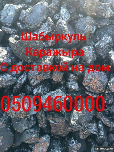 куплю дрова бишкек in Кыргызстан | УГОЛЬ И ДРОВА: Уголь шабыркуль каражыра с доставкой на дом. Уголь крупно отборный