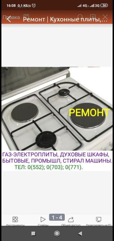 Электроника - Кой-Таш: Ремонт ГАЗ плиты с выездом на дом бесплатная диагностика