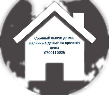 Новостройки - Кыргызстан: Срочный выкуп домов и участков
