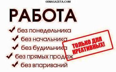 Работаем в команде, ищу активных, в Бишкек