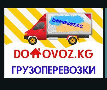 Доставка сборных грузов Бишкек Иссык Куль Каракол Чолпон ата Балыкчы