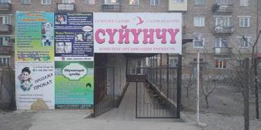 СРОЧНО!В связи с переездом  Продается действующий бизнес в Балыкчы   ш
