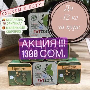 ️️️супер акция ️️️ для тяжело худеющих —>мощные капсулы lipotrim и