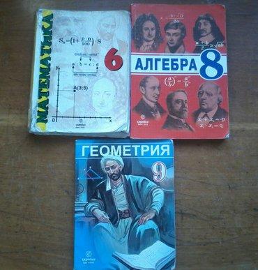 Bakı şəhərində Учебники по математике, алгебре и геометрии, все в хорошем состоянии