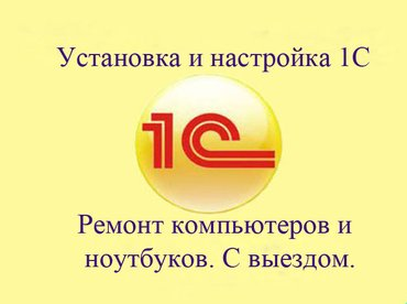 1С предприятие в Бишкек