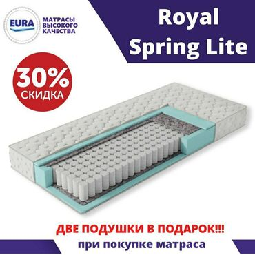 Royal Spring Lite⠀Мягкий матрас с двумя слоями комфортной пены